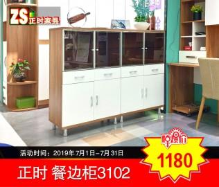 正式家具,餐边柜,柜子