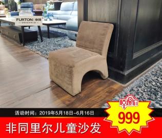 非同家具,沙发,儿童家具
