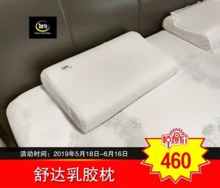 舒达,枕头,乳胶枕