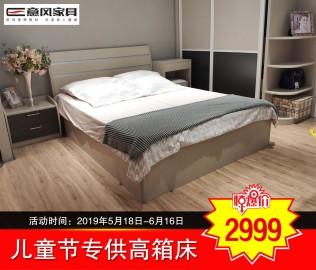 意风,高箱床,双人床