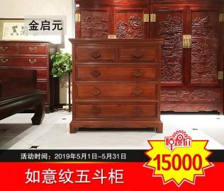 金启元,五斗柜,客厅家具