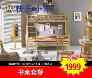 快乐小米,调节桌椅,儿童家具