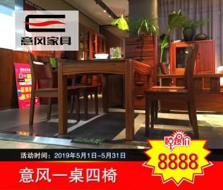 意风家具,一桌四椅,餐厅家具