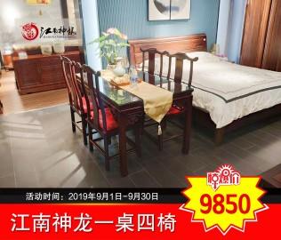 江南神龙,一桌四椅,实木家具