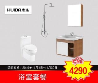 惠达卫浴,浴室套餐,浴室柜