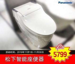 松下卫浴,座便器,智能马桶
