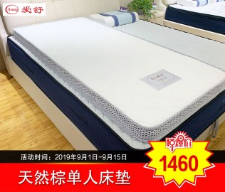 爱舒床垫,单人床垫,儿童床垫