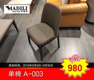 玛迪利,单椅,椅子