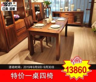 江南宜家,一桌四椅,餐厅家具