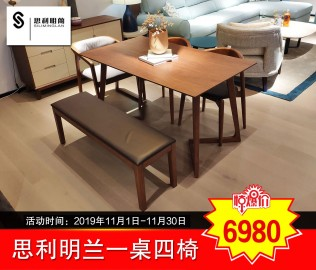 思利明兰,一桌四椅,餐厅家具