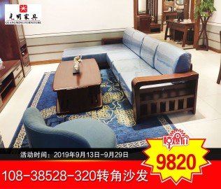 光明家具,转角沙发,布艺沙发