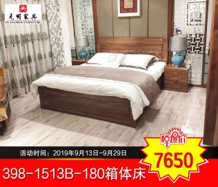 光明家具,箱体床,双人床