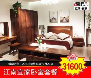 江南宜家,卧室套餐,卧室家具
