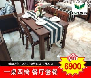双叶,餐桌,餐椅