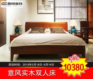 意风,双人床,卧室家具