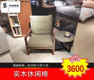 思利明兰,休闲椅,单椅