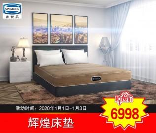 席梦思,双人床垫,弹簧床垫