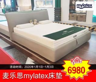 麦乐思,乳胶床垫,卧室床垫