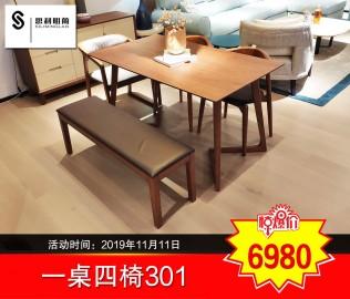 思利明兰,一桌四椅,客厅组合