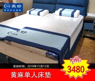 爱舒,床垫,单人床垫