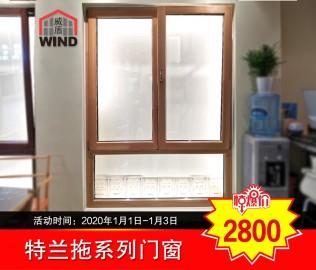 威盾门窗,定制门窗,铝包木