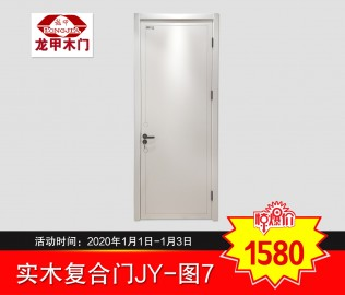 龙甲木门,实木复合,室内门