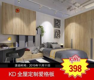 KD家具,定制家具,整体定制