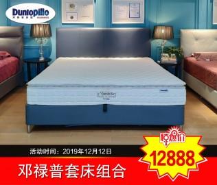 邓禄普,套床组合,卧房组合