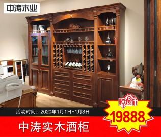 中涛楼梯,实木家具,酒柜