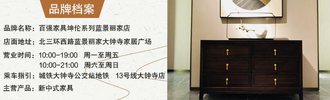 百强新中式家具坤伦系列蓝景丽家首秀惊艳亮相