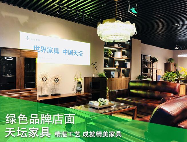 蓝景丽家绿色品牌商户推荐——天坛家具