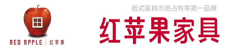 红苹果家具促销活动 - 北京红苹果板式家具 - 蓝景商城图片