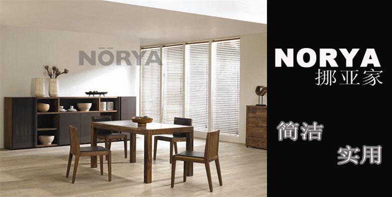 家具,板木家具,挪亚家